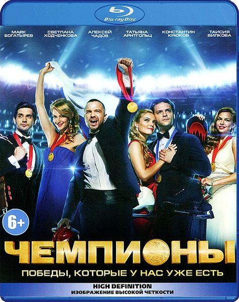 Чемпионы (Blu-ray)Фильм Чемпионы &amp;ndash; это пять реальных историй больших побед российских спортсменов.<br>