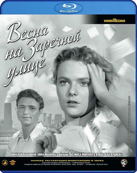 Весна на Заречной улице (Blu-ray) проигрыватель blu ray lg bp450 черный