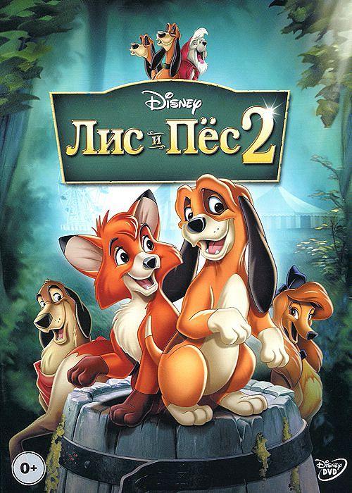 Лис и пес 2 (региональное издание) (DVD) lucky ff718 lic