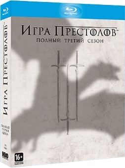 Игра престолов. Сезон 3 (5 Blu-ray) Game of Thrones