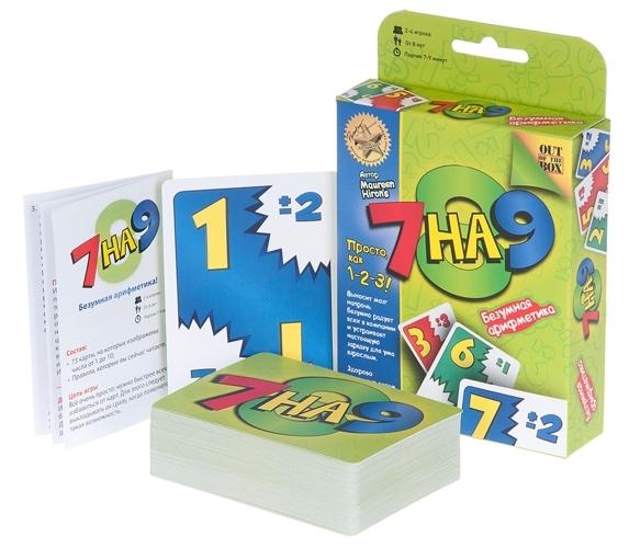 Настольная игра 7 на 9Суть настольной игры 7 на 9 заключается в том, что необходимо быстро считать в уме и ещё быстрее действовать &amp;ndash; бросать подходящую карту, если она есть на руках.<br>