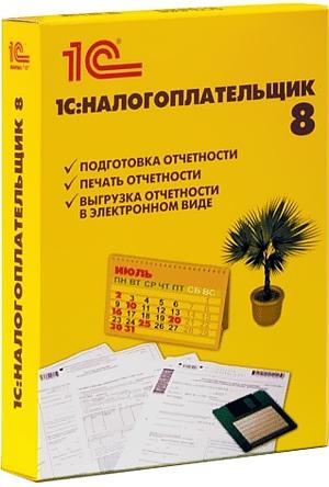 1С:Налогоплательщик 8 [Цифровая версия] (Цифровая версия)
