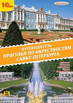 Путеводитель. Прогулки по окрестностям Санкт-Петербурга (Цифровая версия)