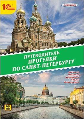 Путеводитель. Прогулки по Санкт-Петербургу  (Цифровая версия)