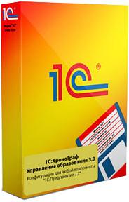 1С:ХроноГраф Управление образования 3.0 (Цифровая версия) от 1С Интерес
