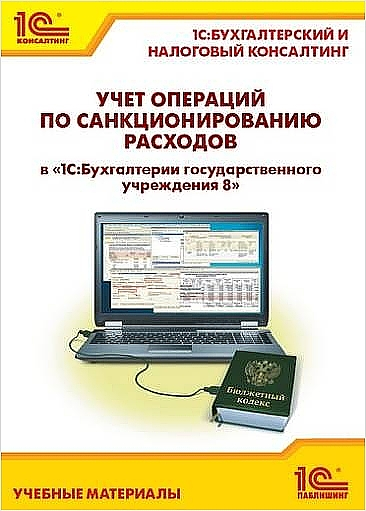 Учет операций по санкционированию расходов в 1С:Бухгалтерии государственного учреждения 8