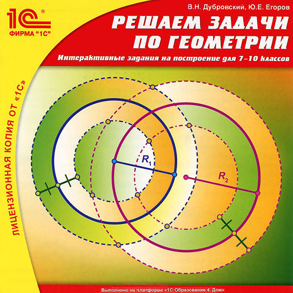 Решаем задачи по геометрии. Интерактивные задания на построение для 7–10 классов (Цифровая версия)&amp;laquo;Решаем задачи по геометрии. Интерактивные задания на построение для 7&amp;ndash;10 классов&amp;raquo; содержит учебные материалы по решению задач на построение, изучаемых на уроках геометрии в 7–10-х классах. Предназначен, как для самостоятельной работы, так и для использования в классе под руководством учителя.<br>
