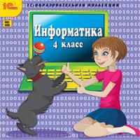 Информатика. 4 класс [Цифровая версия] (Цифровая версия) информатика 4 класс