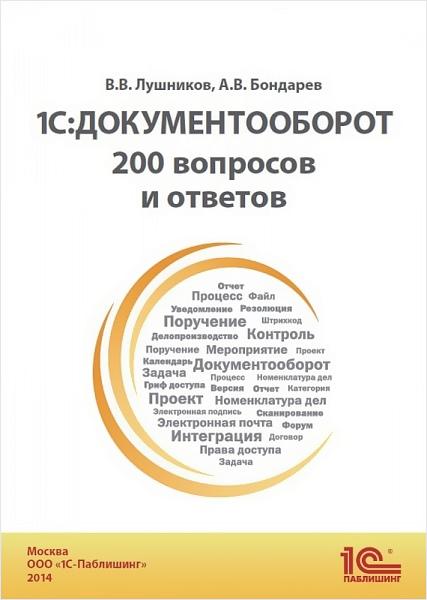 1С:Документооборот. 200 вопросов и ответов  (Цифровая версия)