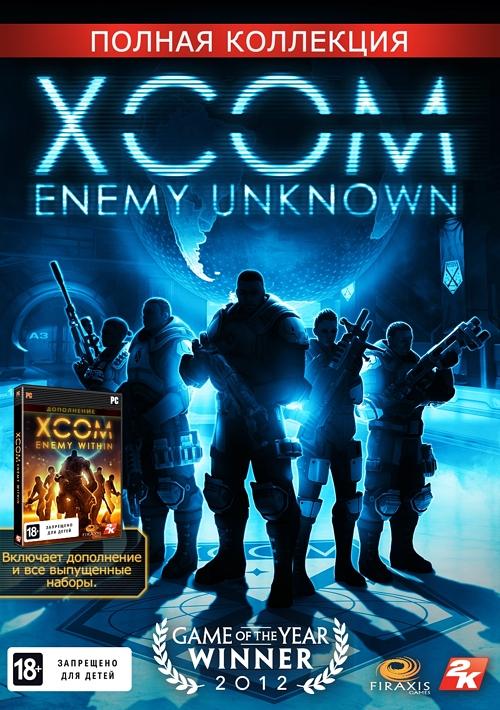 XCOM. Enemy Unknown. Полная коллекция (Цифровая версия)XCOM. Enemy Unknown &amp;ndash; игра от создателей Цивилизации Сида Мейера – история о последней надежде человечества. В полную коллекцию вошла сама игра, дополнение XCOM: Enemy Within, а также наборы дополнительных материалов &amp;laquo;Праща&amp;raquo; и Elite Soldier.<br>