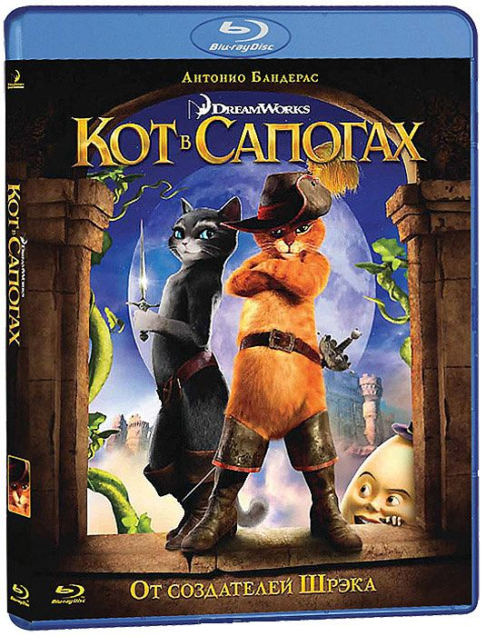 Кот в сапогах (Blu-ray) Puss in Boots