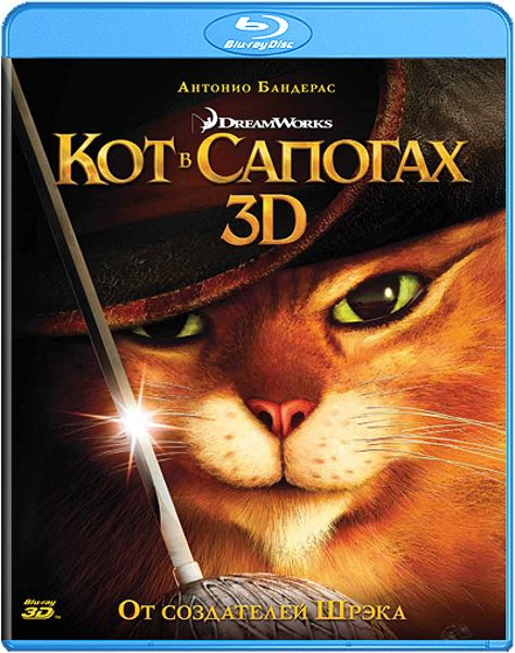 Кот в сапогах (Blu-ray 3D) Puss in Boots