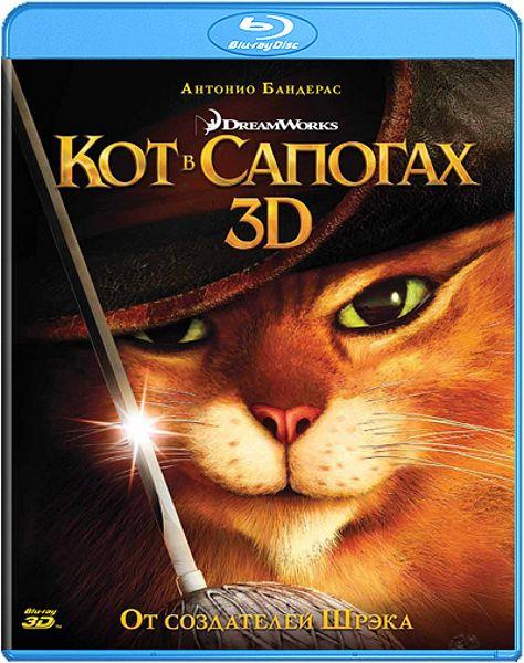 Кот в сапогах (Blu-ray 3D) красавица и чудовище blu ray