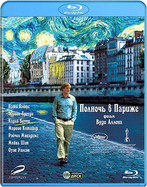 Полночь в Париже (Blu-ray) Midnight in ParisФильм Полночь в Париже &amp;ndash; фантазийная, романтичная и ироничная картина Вуди Аллена. Это история писателя, который в поисках вдохновения вместе с невестой приезжает в Париж, чтобы посетить места, где в 1920-е годы жили и творили его кумиры<br>