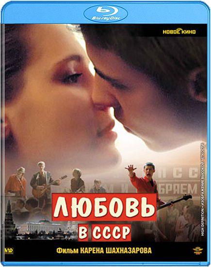 Любовь в СССР (Blu-ray)