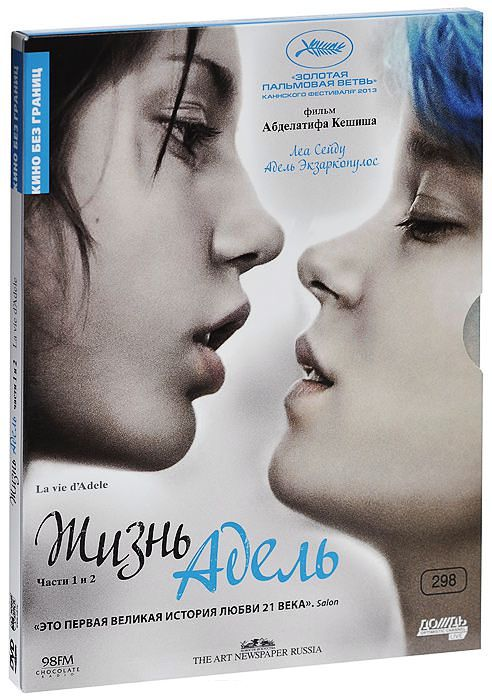 Жизнь Адель La vie dAd&amp;#232;le – Chapitres 1 et 215-летняя Адель, героиня фильма Жизнь Адель, мечтает о вечной любви и встречает очаровательного парня, который тут же влюбляется в неё.<br>