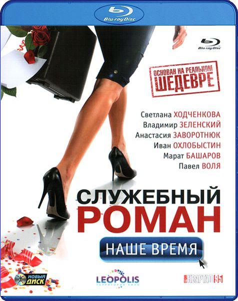 Служебный роман. Наше время (Blu-ray) фильмы эльдара рязанова том2 5