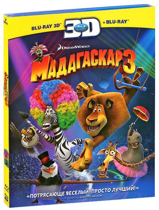 Мадагаскар 3 (Blu-ray 3D + 2D) красавица и чудовище blu ray