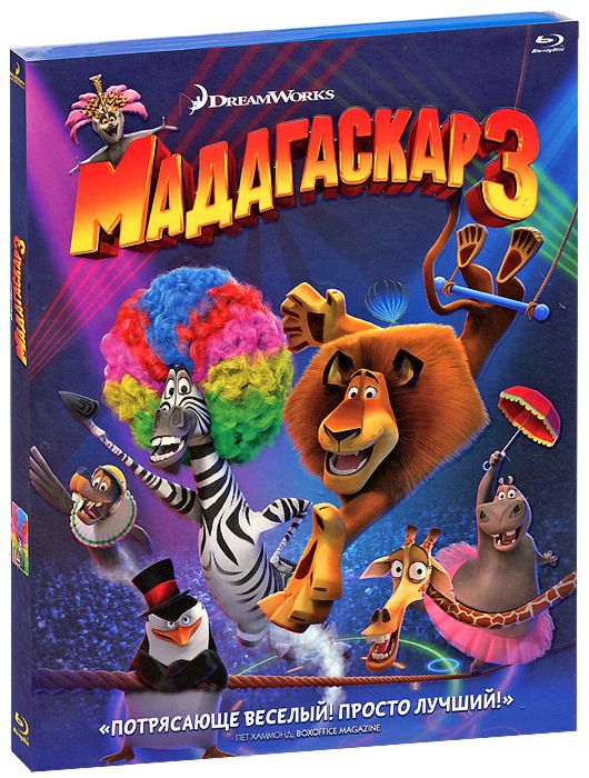 Мадагаскар 3 (Blu-ray) Madagascar 3: Europe's Most Wanted