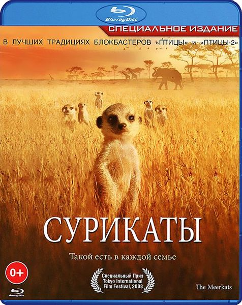 Сурикаты (Blu-ray) от 1С Интерес