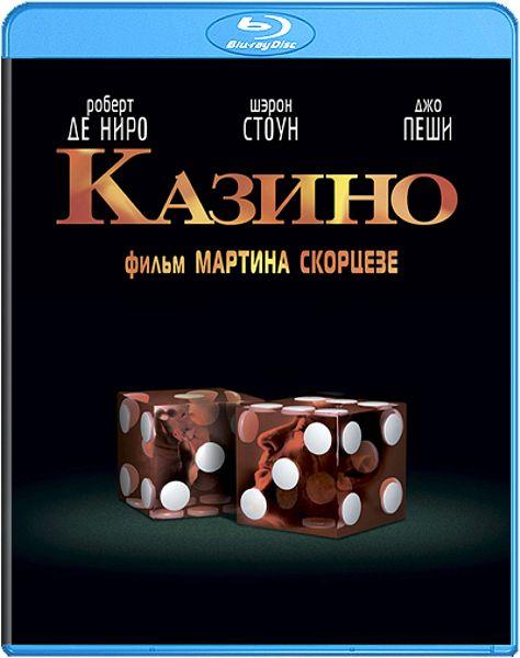 Казино (Blu-ray) от 1С Интерес