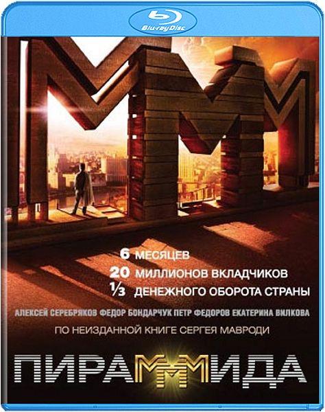 ПираМММида (Blu-ray)Фильм ПираМММида &amp;ndash; работа режиссёра Эльдара Салаватова. Он основан на реальных событиях компании МММ и Сергея Мавроди, которые происходили в 90-х годах в России. Афера века, о которой вы теперь узнаете все<br>
