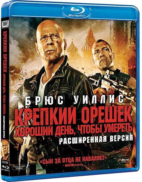 Крепкий орешек. Хороший день, чтобы умереть (Blu-ray) A Good Day to Die HardПредставляем вашему вниманию фильм Крепкий орешек. Хороший день, чтобы умереть &amp;ndash; пятую часть приключений Джона МакКлейна. Джон МакКлейн прибывает в Москву, чтобы вызволить из тюрьмы своего непредсказуемого сына.<br>