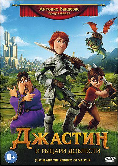 Джастин и рыцари доблести (региональное издание) Justin and the Knights of ValourДействие мультфильма Джастин и рыцари доблести разворачивается в магическом мире, о котором мечтает каждый ребёнок. Джастин мечтает стать рыцарем, но на его пути появляется много препятствий бюрократического характера.<br>