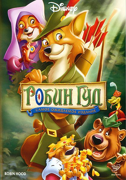 Робин Гуд (региональное издание) Robin HoodМультфильм Робин Гуд приглашает в дремучий Шервудский лес, где ты встретишь храброго и забавного лисенка и его лучшего друга &amp;ndash;большого добродушного медведя.<br>