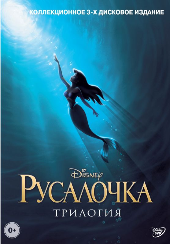 Русалочка. Трилогия (3 DVD) The Little Mermaid / The Little Mermaid II: Return to the Sea / The Little Mermaid: Ariel's Beginning