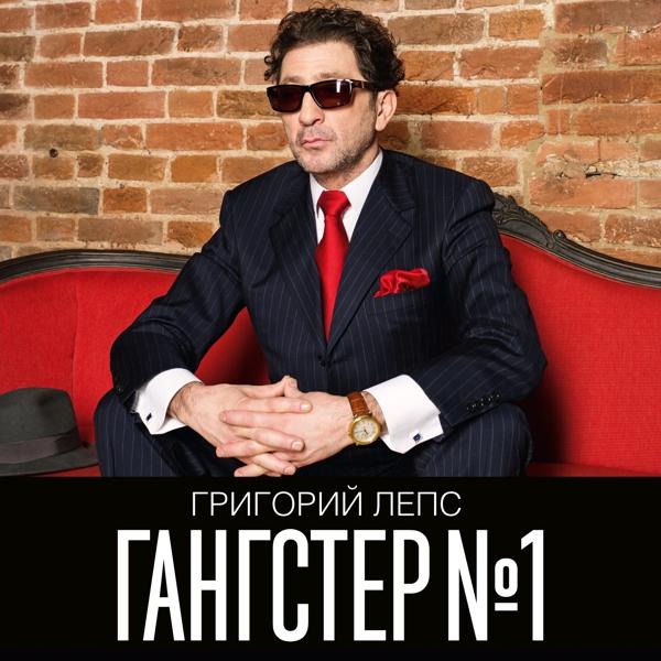 Григорий Лепс: Гангстер №1 (CD) cd григорий лепс ты чего такой серьезный