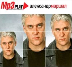 Александр Маршал: MP3 Play (CD) александр зернин балтийцы сборник