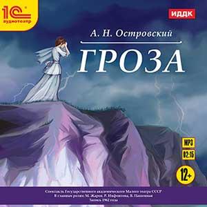 Гроза  (Цифровая версия)Пьеса была написана и впервые поставлена в 1859 году. Премьера прошла в Малом театре. С тех пор не счесть постановок Грозы на сцене; снято на ее сюжет несколько фильмов, сочинен ряд опер.<br>