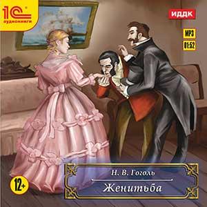 Женитьба  (Цифровая версия)Сегодня Женитьба входит в золотой фонд не только классической русской, но и мировой драматургии. Ее острый юмор не устарел: он неподвластен времени.<br>
