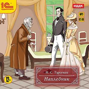 Нахлебник  (Цифровая версия)14 лет пьеса Ивана Сергеевича Тургенева Нахлебник находилась под цензурным запретом. Отношение к ней было неоднозначным.<br>