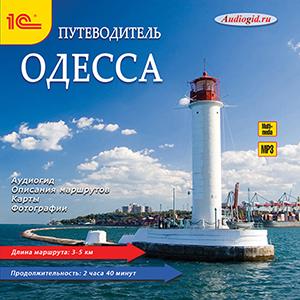 Путеводитель. ОдессаОдесса &amp;ndash; город-герой, крупный промышленный, транспортный, культурный и туристический центр, расположенный на северо-западном побережье Чёрного моря.<br>