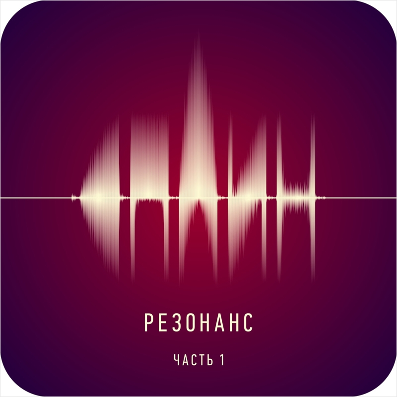 Сплин: Резонанс. Часть 1 (CD)Группа Сплин отмечает свой двадцатилетний юбилей приятным для поклонников образом &amp;ndash; выпуском двойного альбома Сплин. Резонанс. Часть 1.<br>