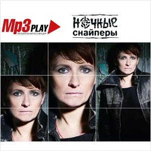 Ночные снайперы: MP3 Play (CD)