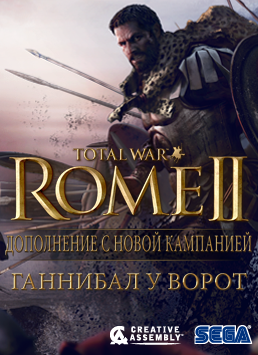 Total War: Rome II. Ганнибал у ворот
