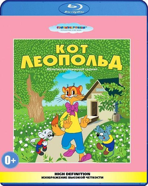 Кот Леопольд. Сборникмультфильмов (Blu-ray) от 1С Интерес