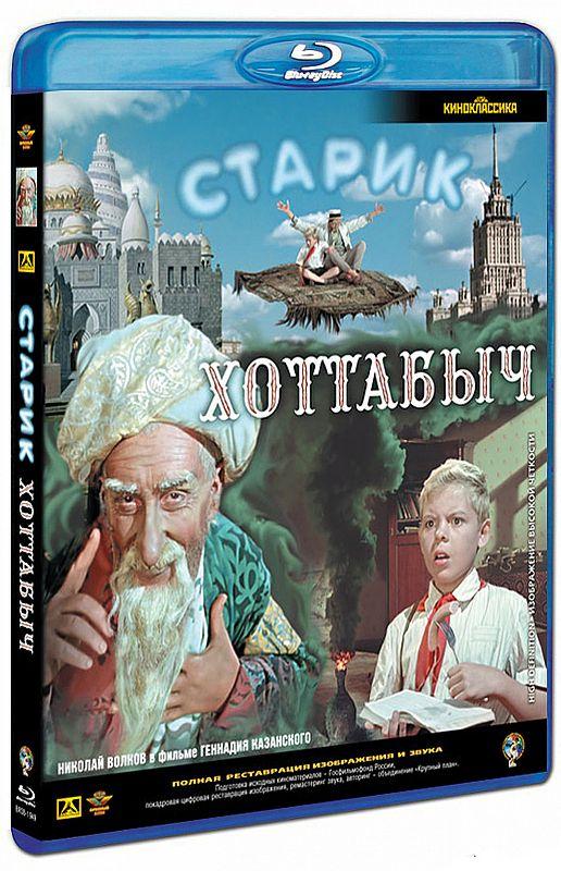 Старик Хоттабыч (Blu-ray)В фильме Старик Хоттабыч за свое освобождение джин, которого Волька стал звать Хоттабычем, выполняет желания своего спасителя. В Москве начинают происходить странные события...<br>