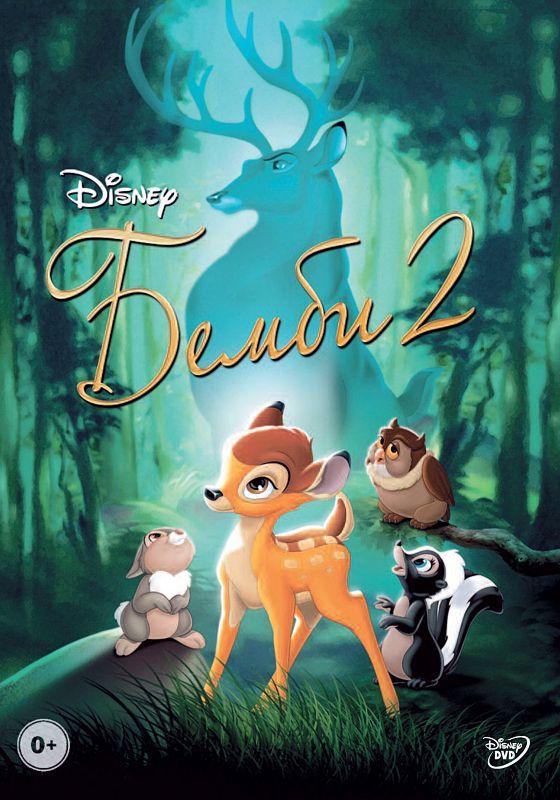Бемби 2 (региональноеиздание) (DVD) Bambi IIОкунитесь в чудесный мир детства в продолжении фильма, ставшего классикой Disney! В этом великолепном специальном издании мультфильма Бемби 2 вас ждет новая встреча со старыми друзьями: Бемби, Топотуном, Филином, Цветком и Фалин.<br>
