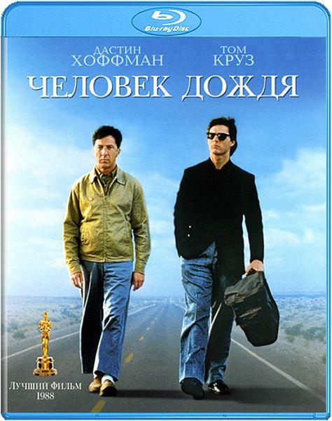 Человек дождя. Юбилейное издание (Blu-ray) от 1С Интерес
