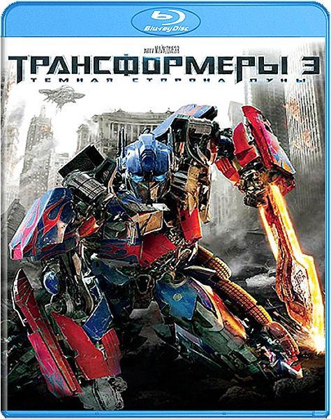 Трансформеры 3. ТемнаясторонаЛуны (Blu-ray) Transformers. Dark of the Moon