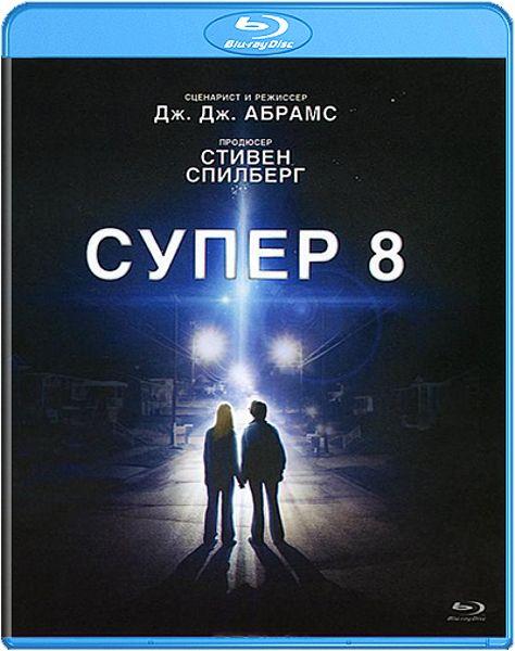 Супер 8 (Blu-ray) Super 8Увлеченные съемкой, герои фильме Супер 8 становятся свидетелями крушения поезда. Как окажется позже, на кинопленке осталось запечатлено нечто невообразимое, что покинуло поезд во время крушения. Вскоре в их городе начнут происходить пугающие и необъяснимые события.<br>