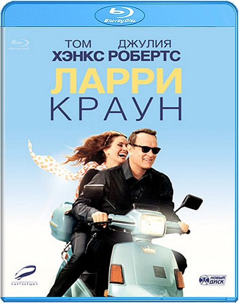 Ларри Краун (Blu-ray) Larry Crowne