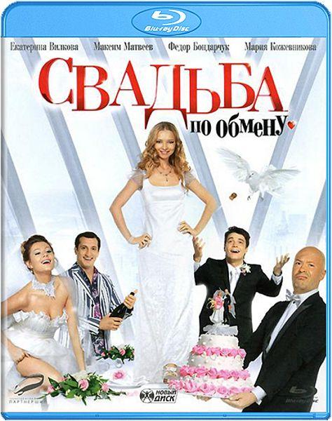 Свадьба по обмену (Blu-ray)Героиня фильма Свадьба по обмену супермодель Соня мечтает о тихом семейном счастье с давним бойфрендом Русланом &amp;ndash; самовлюбленным ведущим популярного кулинарного шоу<br>