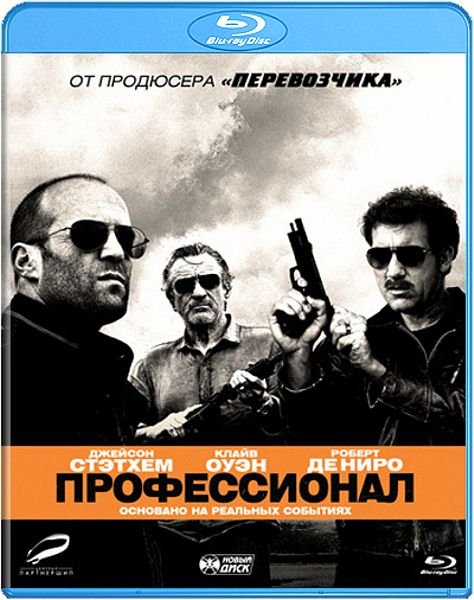 Профессионал (Blu-ray) Killer Elite
