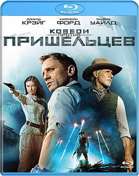 Ковбои против пришельцев (Blu-ray) Cowboys & Aliens
