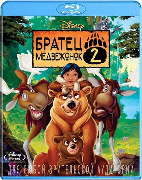 Братец медвежонок 2. Лоси в бегах (Blu-ray) Brother Bear 2Это снова мы, но уже в новом мультфильме Братец медвежонок 2. Лоси в бегах. Но не только мы, лоси, но также и большой медведь (его зовут Кенаи) и его маленький братец медвежонок (его зовут Кода) и еще новая девочка по имени Нита.<br>